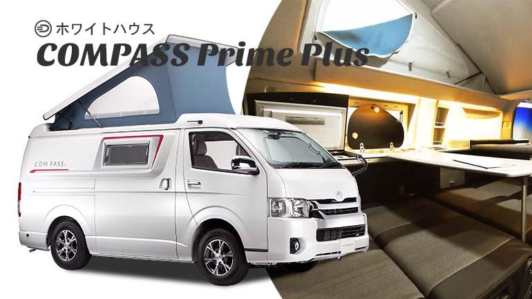 COMPASS PrimePlus