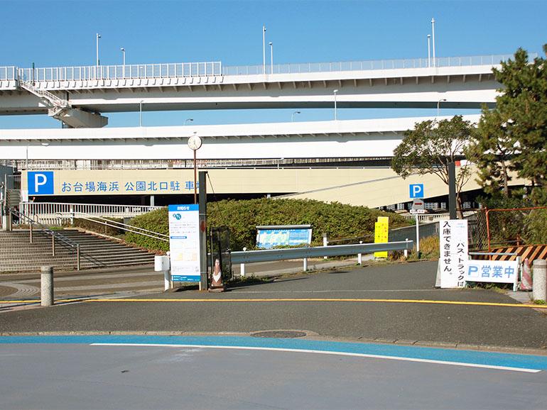 お台場海浜公園駐車場 北口駐車場 入り口