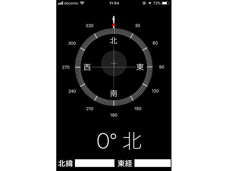 天体観測 アイフォン コンパス