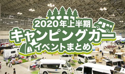 2020年 上半期 キャンピングカー イベント