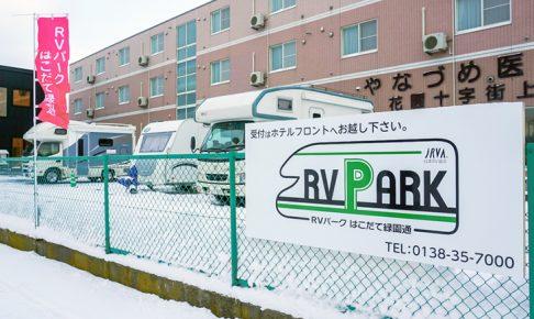 RVパークはこだて緑園通
