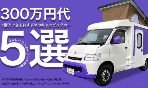 300万円代から購入できるキャンピングカー