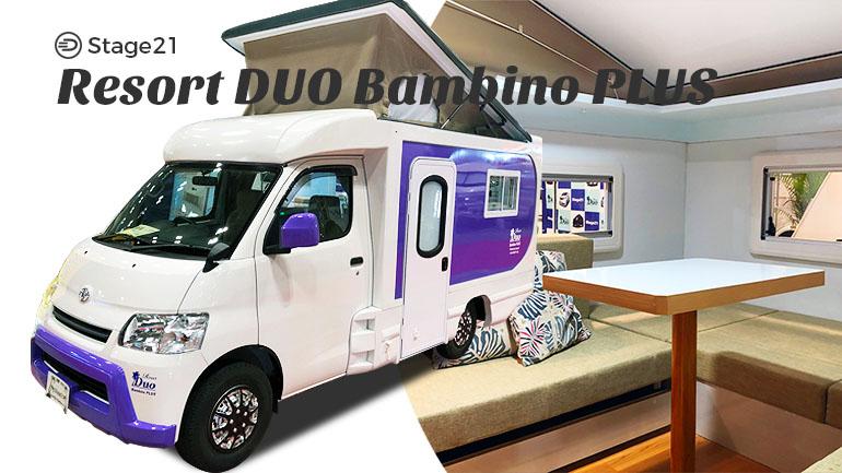 Stage21「リゾートデュオ バンビーノプラス」