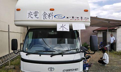 災害時のボランティアをしているキャンピングカー