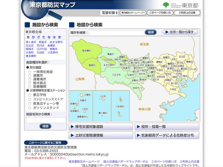 東京都避難所マップ