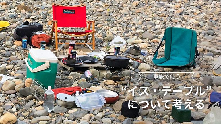セッティングされた椅子やチェアなどのアウトドアグッズ