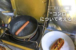 カセットコンロでウインナーを焼いているところ