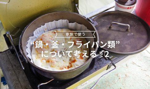 ダッチオーブンでピザを焼いているところ