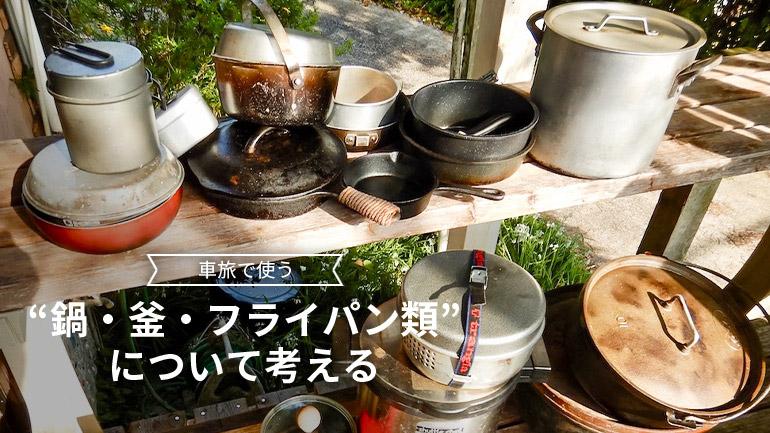 並べられた鍋