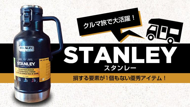 スタンレー